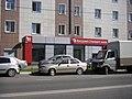 Банк Русский Стандарт на Луганской улице в Москве.jpg