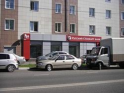 Русский стандарт (банк)