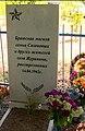 Братская могила мирных жителей.jpg
