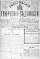 Вологодские губернские ведомости, 1916.pdf