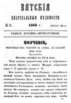 Вятские епархиальные ведомости. 1866. №08 (дух.-лит.).pdf