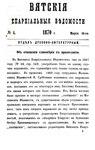 Вятские епархиальные ведомости. 1870. №06 (дух.-лит.).pdf