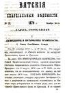 Вятские епархиальные ведомости. 1870. №22 (офиц.).pdf