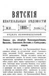Вятские епархиальные ведомости. 1903. №17 (неофиц.).pdf