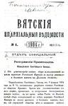 Вятские епархиальные ведомости. 1904. №06 (офиц.).pdf