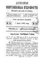Донские епархиальные ведомости. 1896. №13-24.pdf