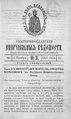 Екатеринославские епархиальные ведомости Отдел официальный N 31 (1 ноября 1901 г) Год 30.pdf