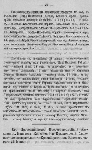 File:Енисейские епархиальные ведомости. 1893. №13-14.pdf