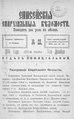 Енисейские епархиальные ведомости. 1904. №23.pdf