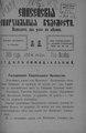 Енисейские епархиальные ведомости. 1905. №19.pdf