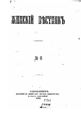 Женский вестник.jpg