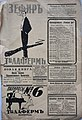 Журнал Солнце России № 9 (367) за апрель 1917 года - реклама 3.jpg