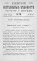 Киевские епархиальные ведомости. 1899. №14. Часть неофиц.pdf
