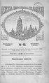 Киевские епархиальные ведомости. 1904. №49. Часть офиц.pdf