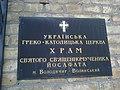 Кірха (мур.) 19 ст. м. Володимир-Волинський, вул. Ковельська, 45.jpg