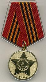 Медаль к 65-летию Победы.jpg