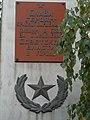 Место боя с белочехами за Троицк. Установлена стела, улица Ленина, у гор.б-цы 8.jpg