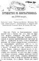 Никанор (Каменский). Путешествие в Константинополь в 1888 году. (1893).pdf