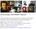 Объектный ответ Пушкин.png