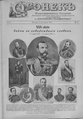 Огонек 1902-15.pdf