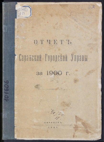 File:Отчет саранской городской управы за 1900 год.pdf