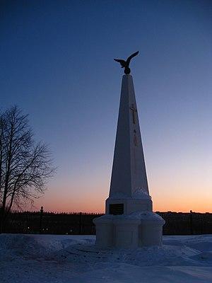 2nd Sofia Infantry Regiment - The Sofia regiment memorial in Smolensk
