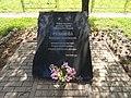 Памятный знак Сквер им. дважды Героя Советского Союза Рязанова В.Г.JPG