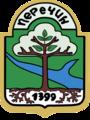 Перечин герб.png