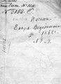 Письма Максимович Епарх. ведомости за 1868 г. №3-9.pdf