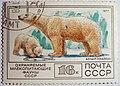 Почтовая марка СССР, Белый медведь, 1977 года. Серия -Фауна.jpg