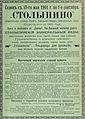 Реклама курорта Столыпино, 1901.jpg