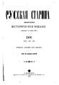 Русская старина 1906 4 6.pdf