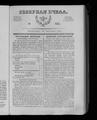 Северная Пчела 1831 №215 (24 сент.).PDF