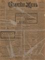 Сибирская жизнь. 1901. №111.pdf