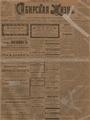 Сибирская жизнь. 1901. №133.pdf