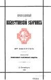 Хождение Трифона Коробейникова 1593–1594 гг. (ППС, выпуск 27. 1888).pdf
