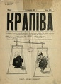Часопіс Крапіва 1912 год. 1 нумар.pdf