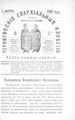 Черниговские епархиальные известия. 1908. №15.pdf