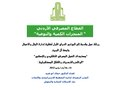 القطاع المصرفي الأردني المنجزات الكمية والنوعية.pdf