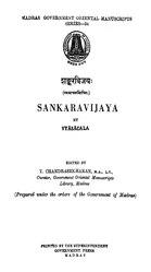 Sankaravijaya by Vyasacala [Sanskrit