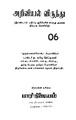 அறிவியல் விருந்து.pdf