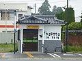 あぶくま信用金庫 キャッシュサービスコーナー 2012 (7175322727).jpg