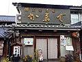 加東家 (愛知県豊田市足助町) - panoramio.jpg