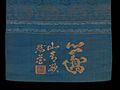 名物裂模様丸帯-Obi with Floral Roundels and Dragons MET DP330578.jpg