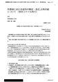 外務省における省令の制定・改正,公布手続について.pdf