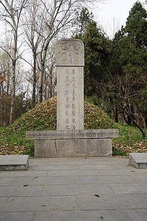 Kong Shangren - Kong Shangren tomb in the Cemetery of Confucius, Qufu