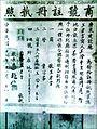 王老吉商号注册执照.jpg