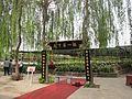 神州牡丹园里的天下第一称 - panoramio.jpg