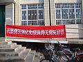 福海疾控中心的前楼 余华峰 - panoramio.jpg