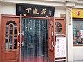 红旗路41号的丁莲芳中华名小吃店 - panoramio.jpg